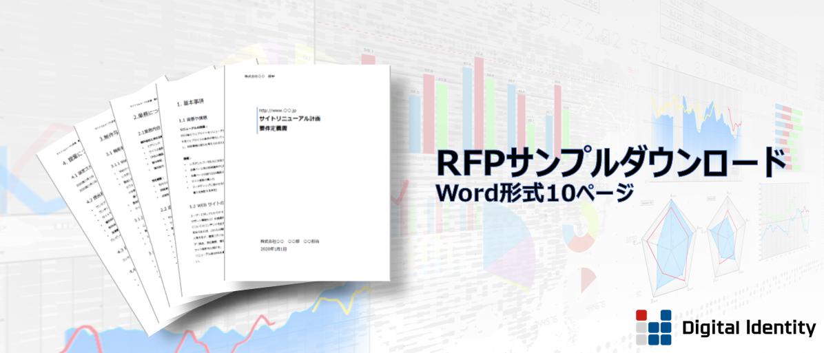 提案依頼書(RFP)サンプル